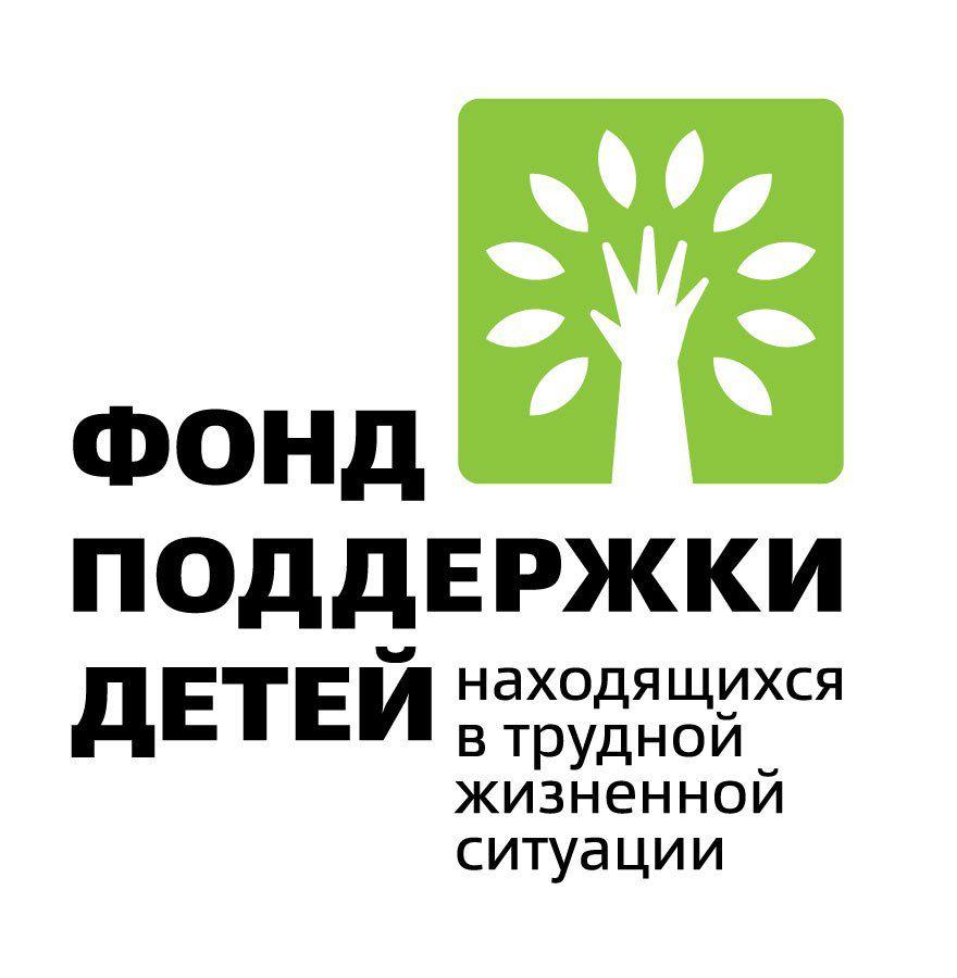 фонд поддержки детей.jpg